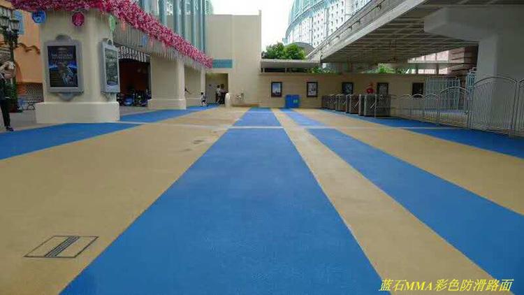 MMA防滑彩色沥青