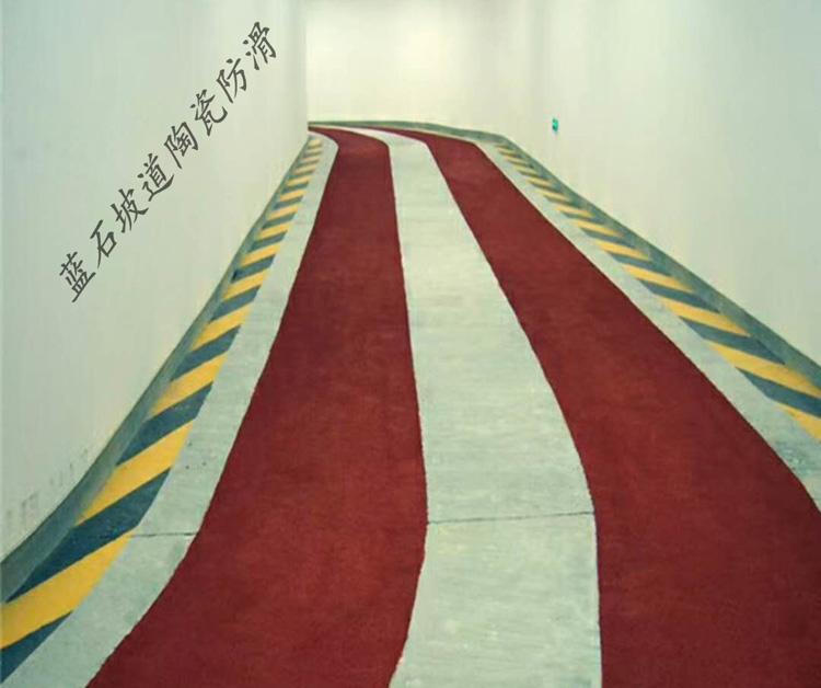陶瓷彩色沥青